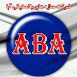 شرکت ABA
