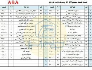 لیست قیمت محصولات آبا aba
