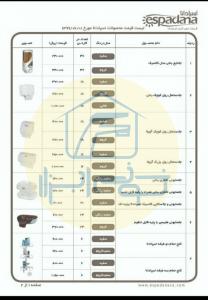 لیست محصولات اسپادانا