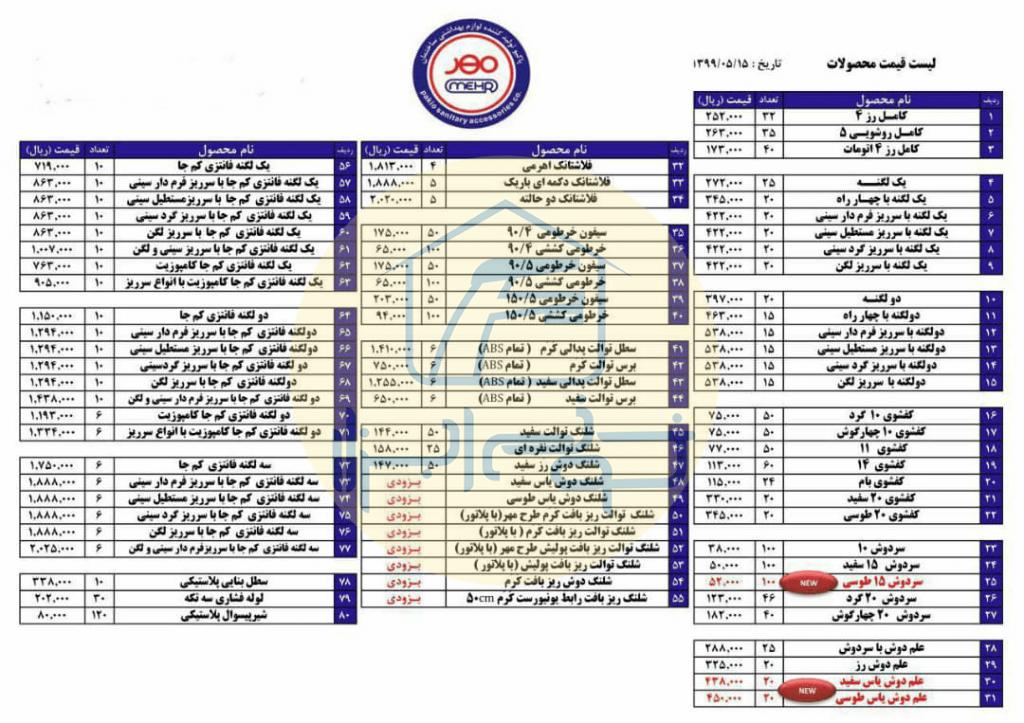 لیست قیمت محصولات مهر