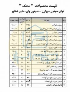 لیست قیمت محصولات محک صفحه اول