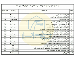 لیست قیمت فلاش تانک ایران
